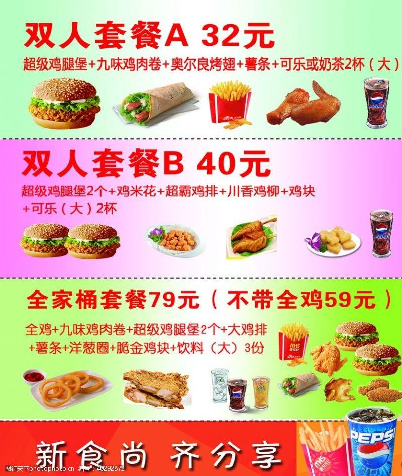 可乐汉堡薯条图片