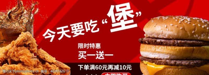 套餐汉堡炸鸡banner图片