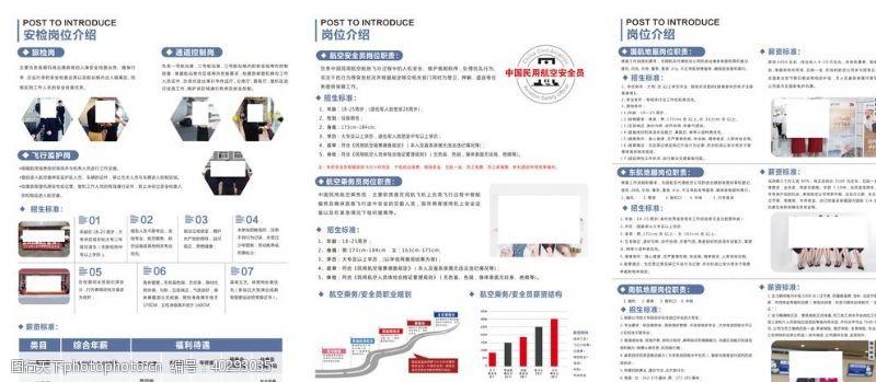 品牌航空折页图片
