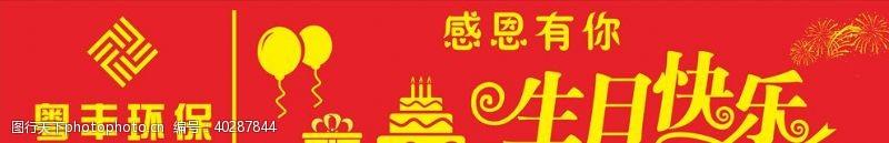横幅生日蛋糕图片