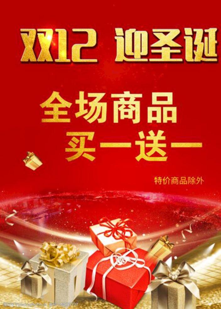 圣诞红色海报图片