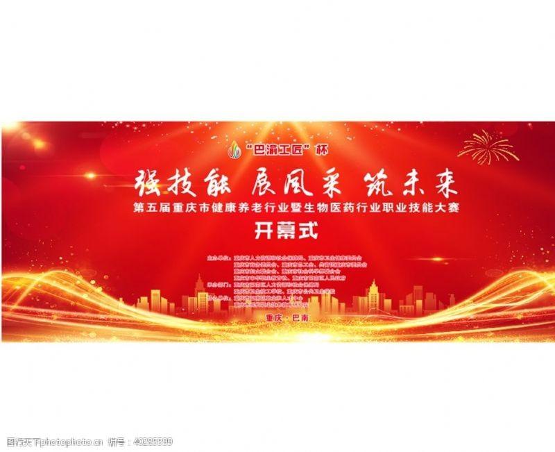 红色开幕式背景图片