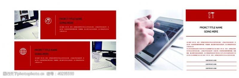 画册设计画册红色图片