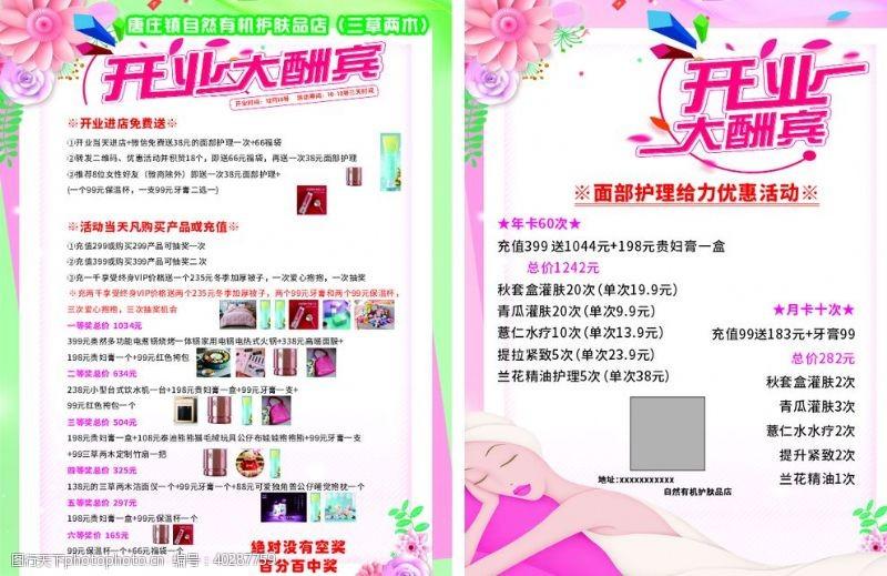 dm宣传单化妆品护肤单页图片