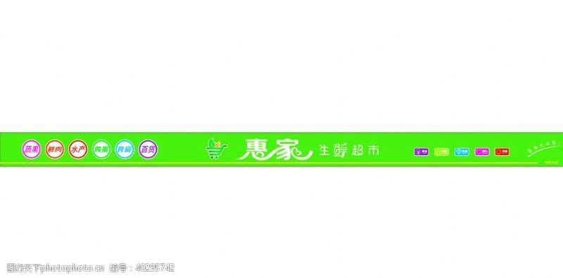 惠家生鲜超市门头设计简单大气图片