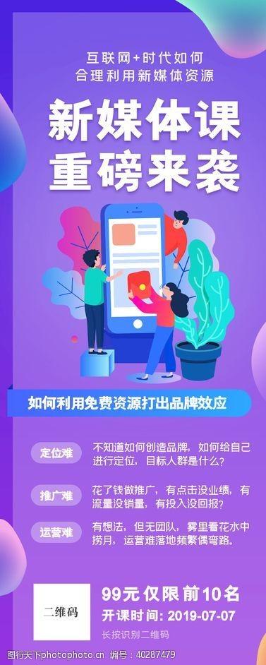 金融展架互联网新媒体金融海报图片