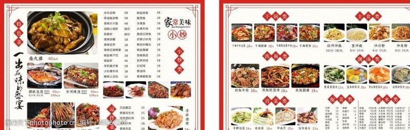湘菜湖南菜菜单图片
