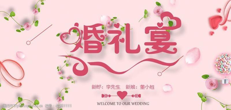 国内广告设计婚礼宴图片