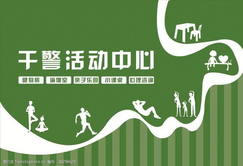 绿色背景活动中心文化背景图片