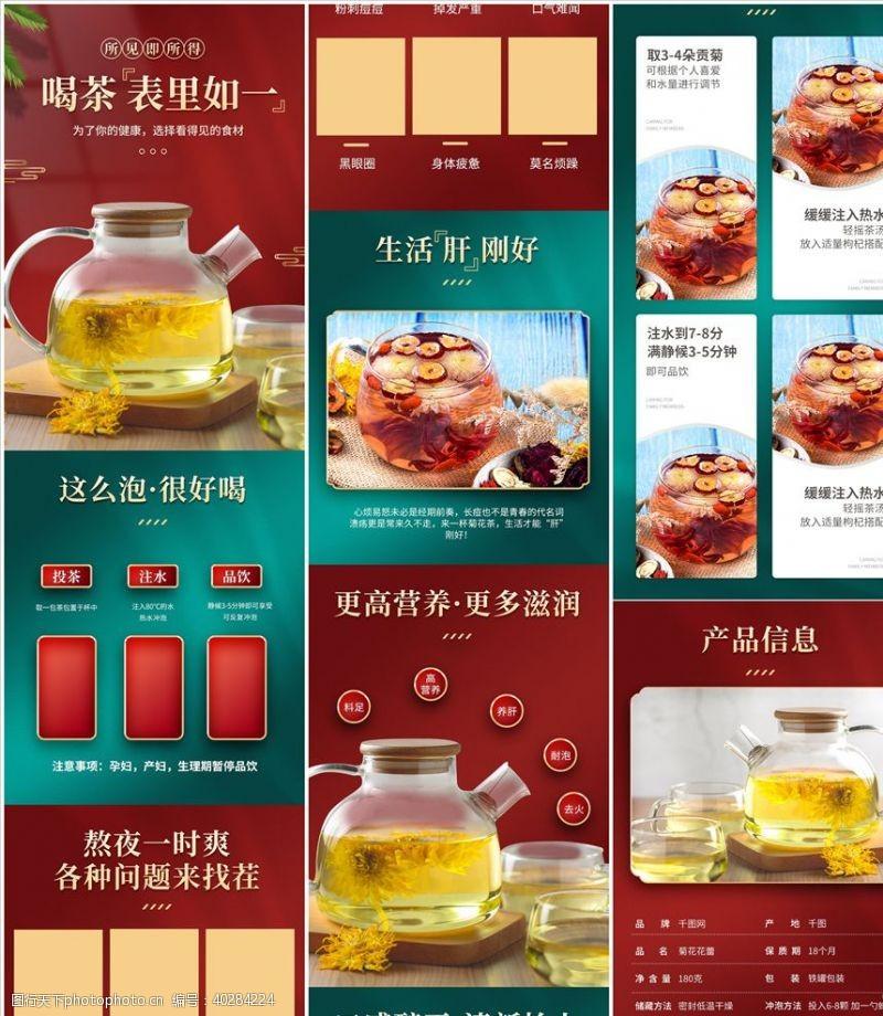 食品包装简约复古食品茶叶花茶菊花茶详情图片