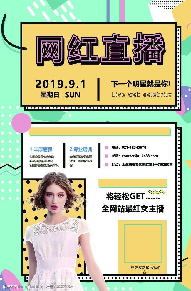 简约孟菲斯网红直播招聘海报图片