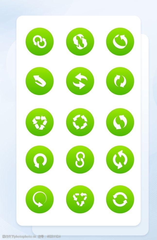 vi设计简约青绿色小循环图标矢量商务应图片