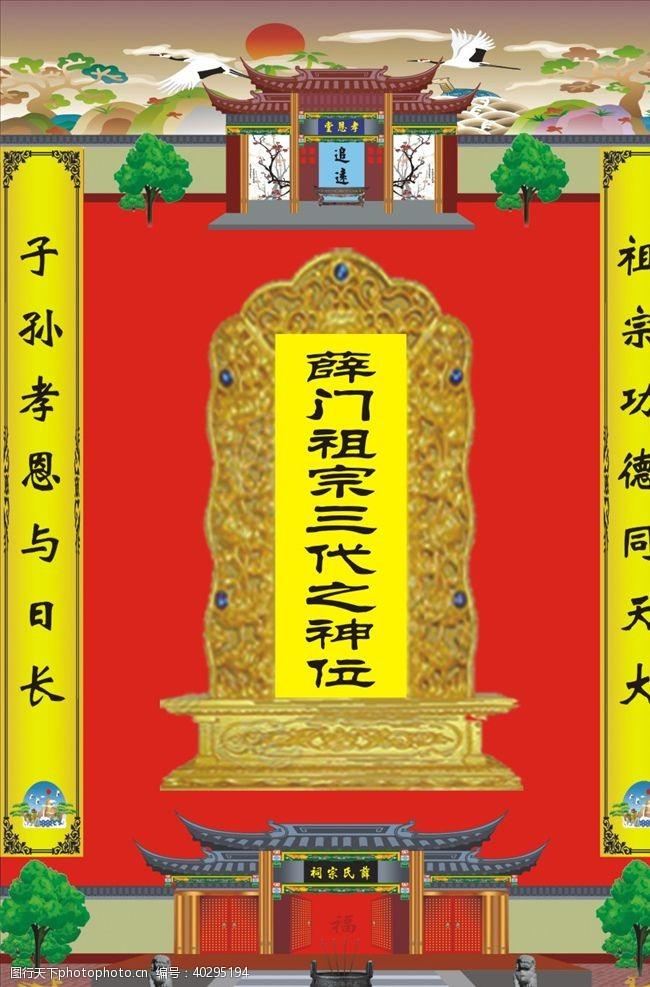 传统文化家堂轴图片