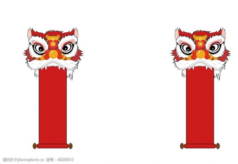 艺术品节日新年春节喜庆舞狮狮子头对联图片