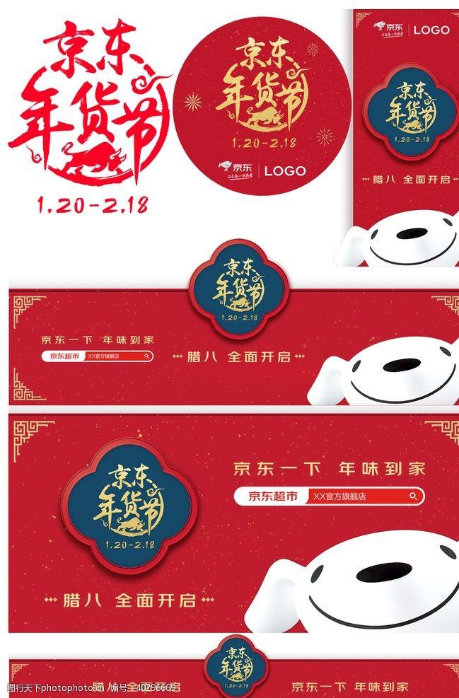 logo京东年货节图片