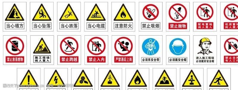 警示牌警示标识牌图片