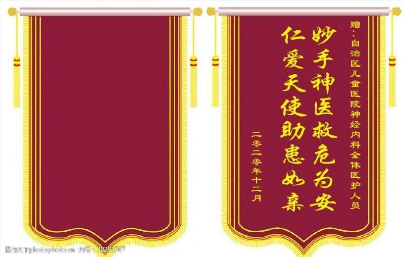 模板设计锦旗样式图片
