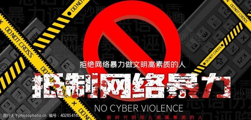 语言拒绝网络暴力图片