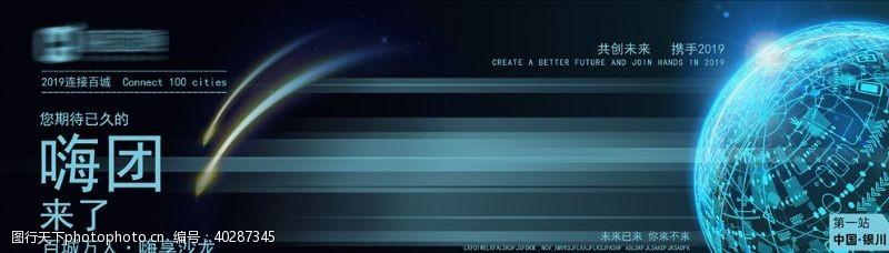 光线科技背景板图片