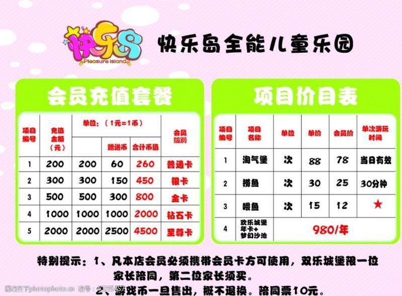 会员快乐岛全能儿童乐园价格表图片