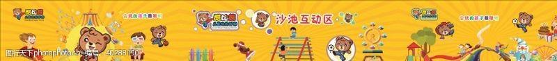 小熊酷比熊儿童游乐园墙面装饰画图片