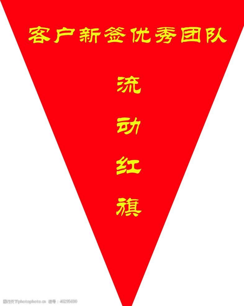 流动红旗图片