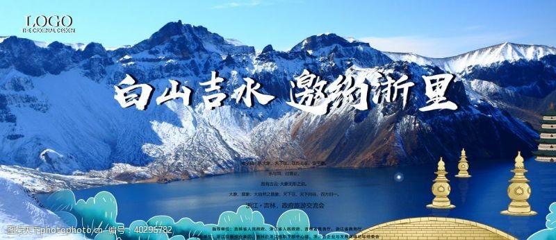 杭州旅游海报图片