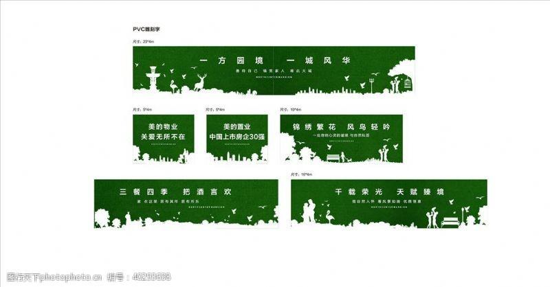 绿植墙围挡房地产绿化图片