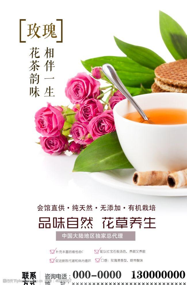 茶叶玫瑰花茶图片