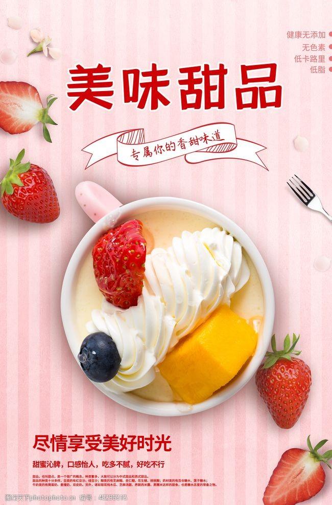 美食海报美味甜品店粉色时尚清新海报图片