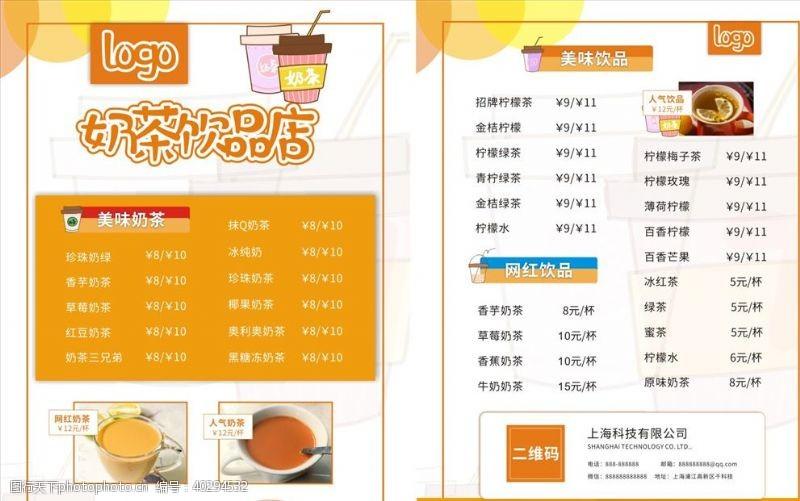 饮品奶茶美食菜单封面图片