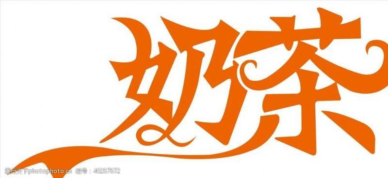 艺术字设计奶茶艺术字图片