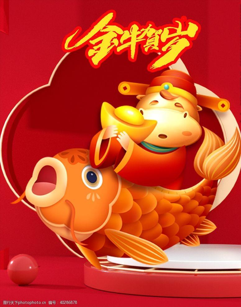 中国红年年有鱼图片