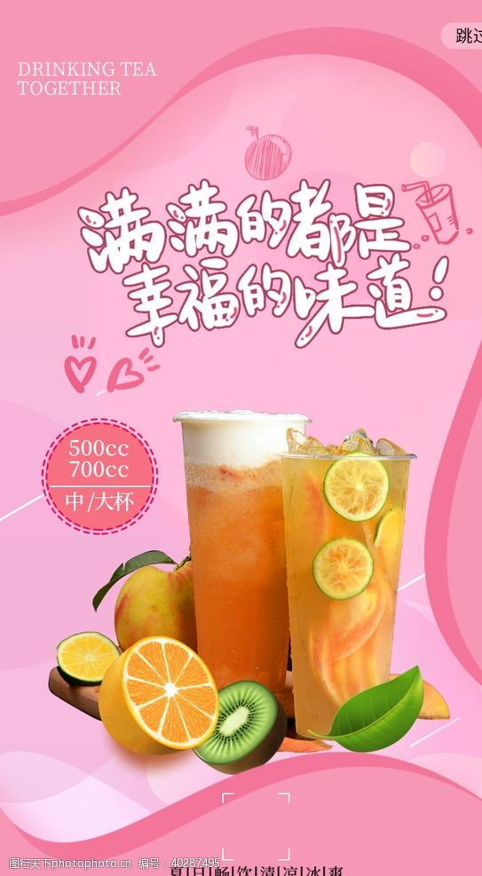 水果茶柠檬茶图片