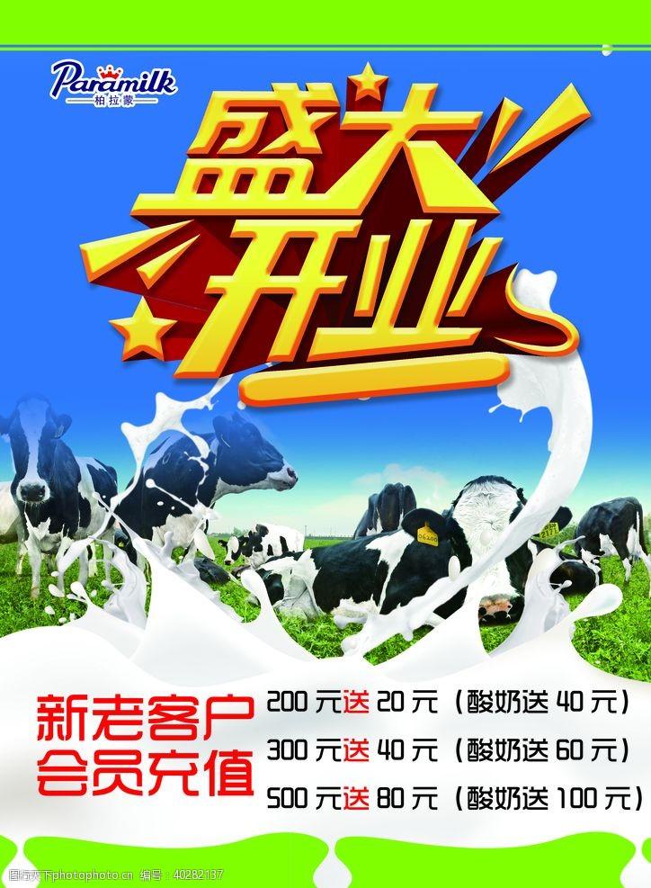 绿色牛奶海报简介绿图片