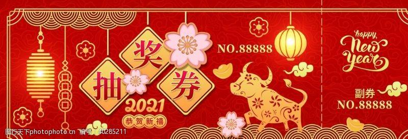 7周年牛年新年春节商场年会抽奖券图片