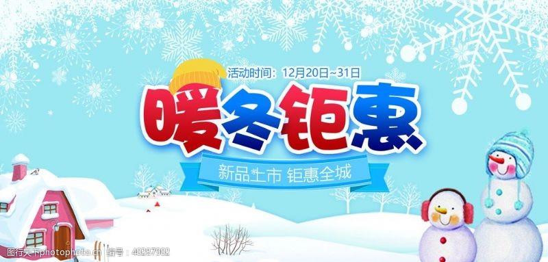 新品暖冬特惠图片
