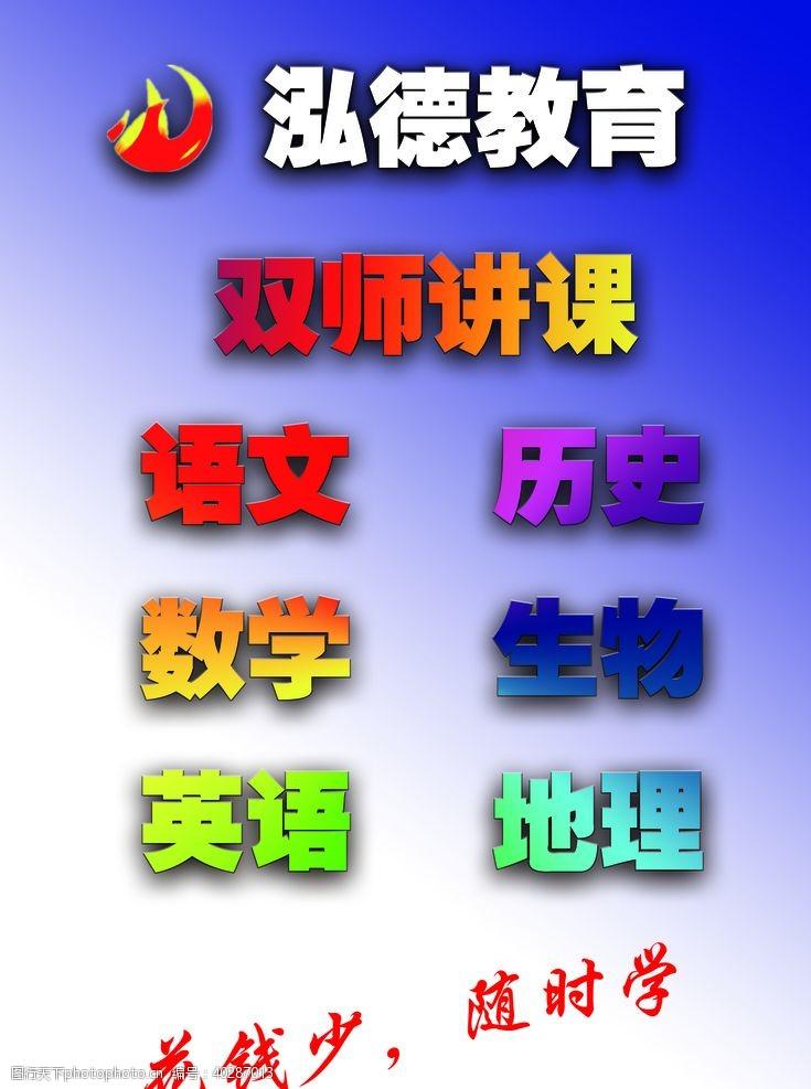 培训学校展板图片