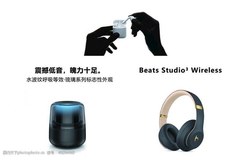 耳机苹果HomePod琉璃图片
