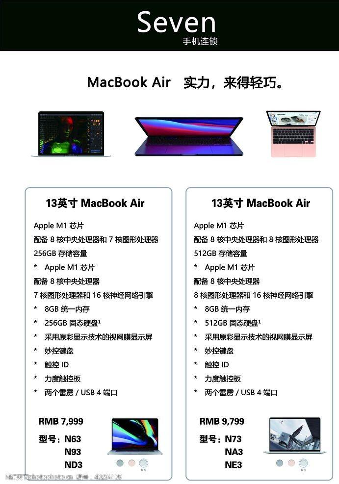 笔记本苹果台卡13英寸MacBook图片