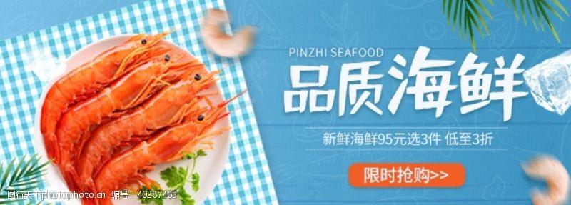 宣传画品质海鲜图片