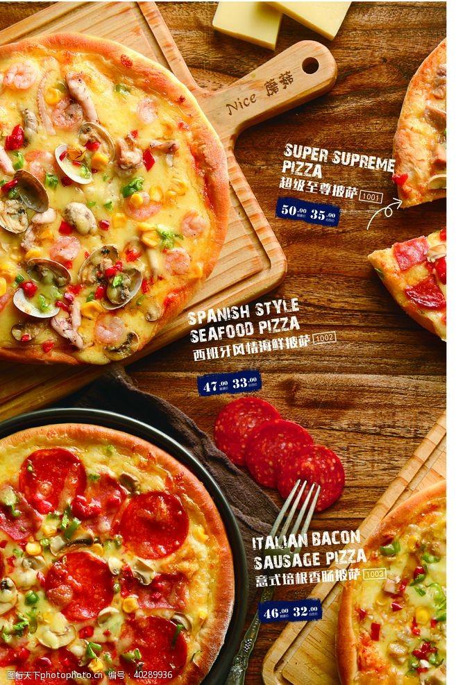 鸡翅披萨菜单图片