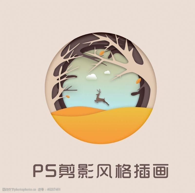 插画海报PS剪影风格插画图片