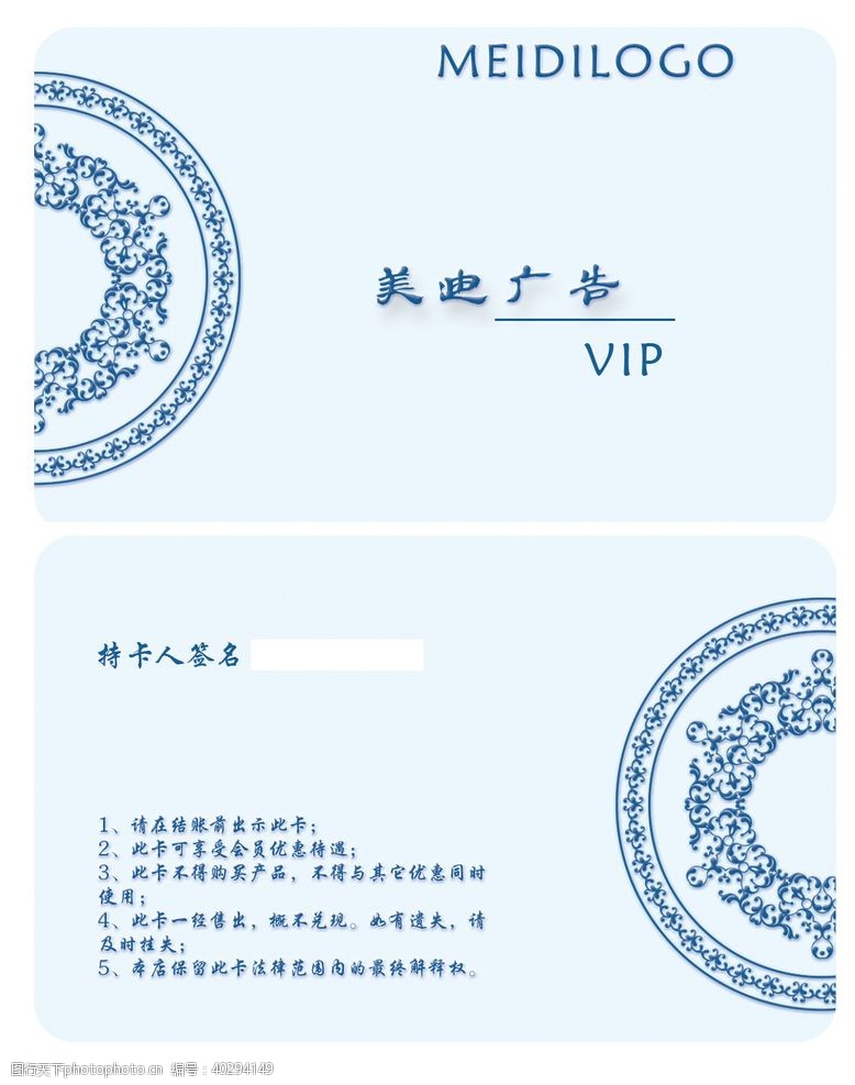 vip青花瓷会员卡图片