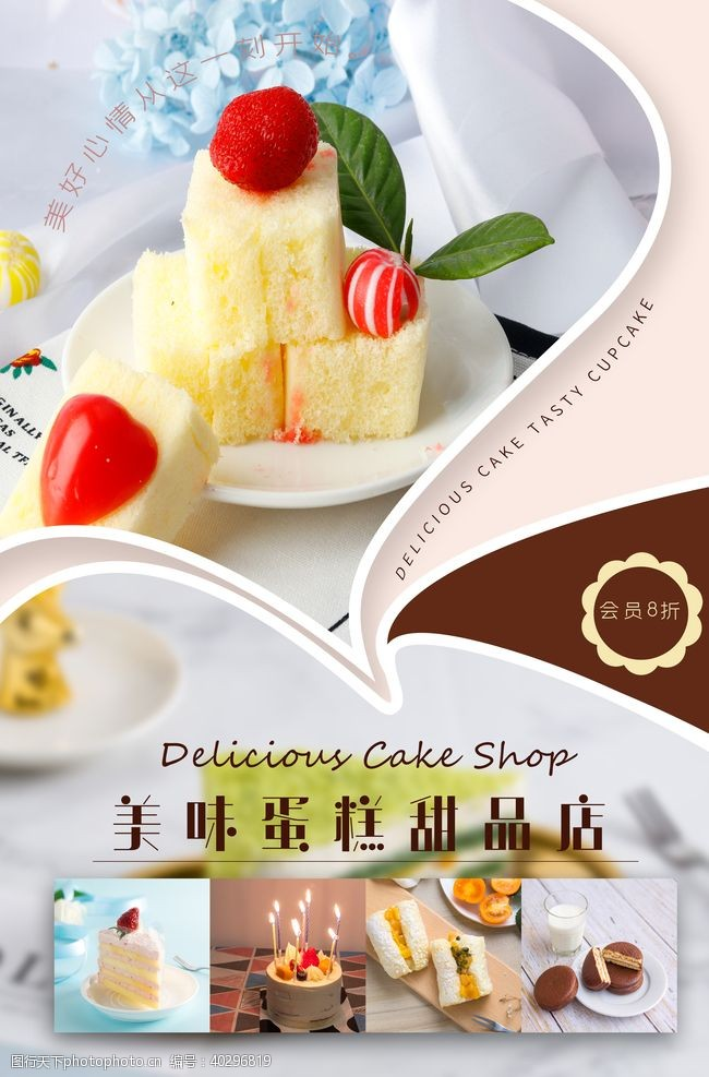 150dpi清新简约蛋糕甜品海报图片