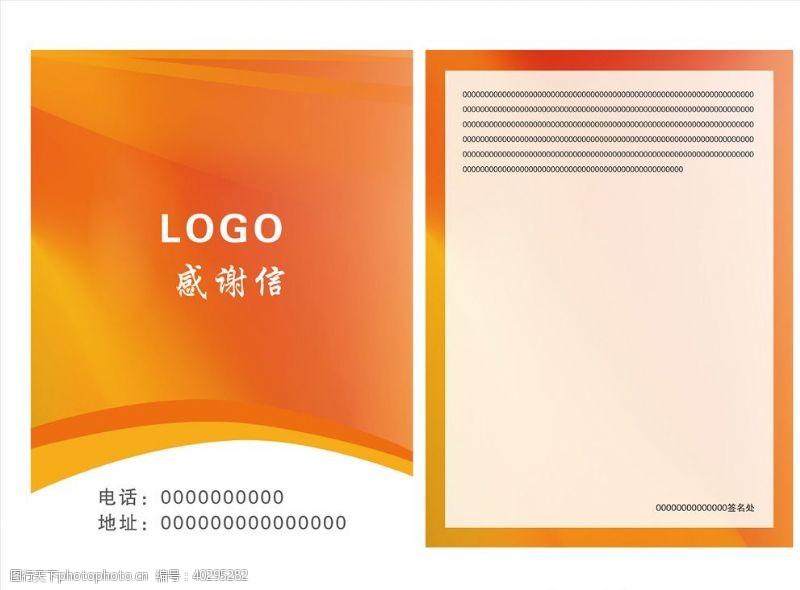 企业画册企业感谢信画册招聘图片