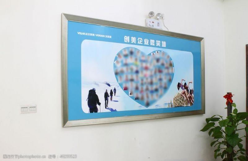 企业文化墙图片