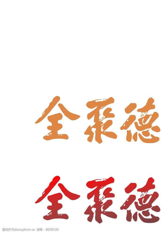 logo全聚德图片
