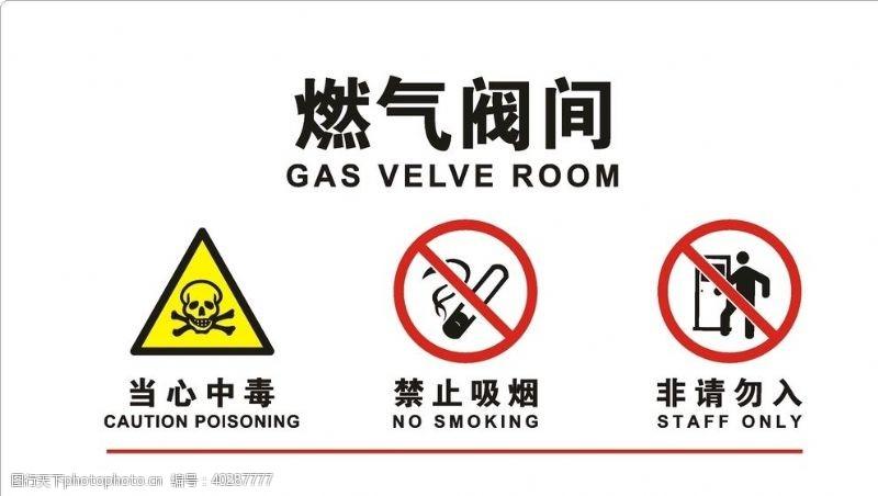vi标识燃气阀间图片