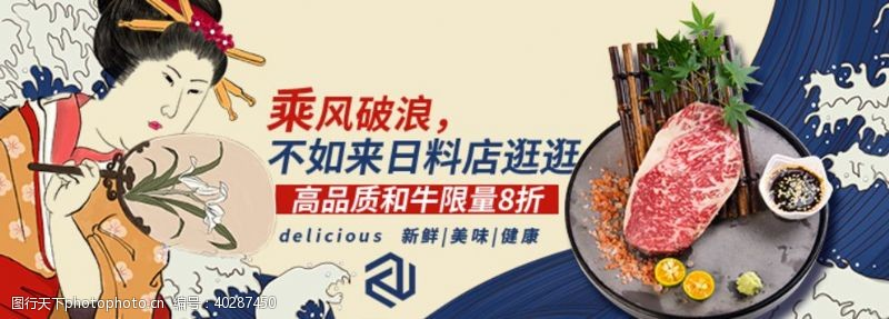 吊旗设计日式牛排banner图片